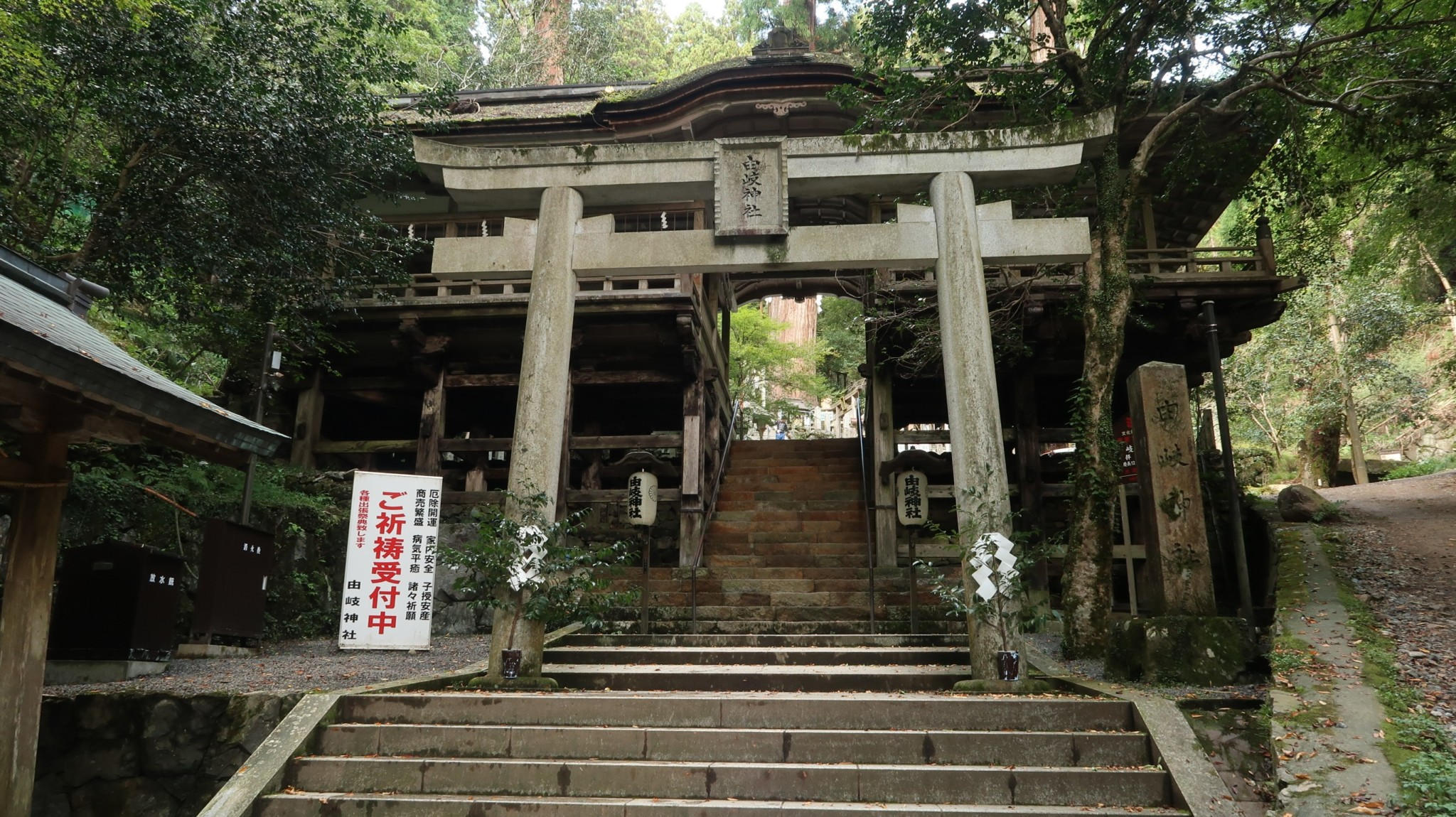 Tempelanlagen, etwas ausserhalb von Kyoto